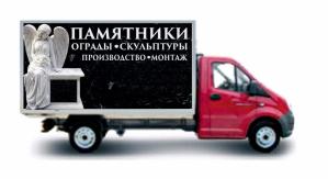 Доставка памятников и комплектующих в другие населенные пункты, области