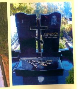 Памятник из гранита габбро-диабаз Двойной с крестом