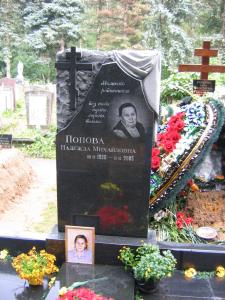 Памятник из гранита габбро-диабаз Полотно